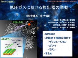 NEWAGE実験22:低圧ガスにおける検出器の挙動