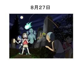 8月27日 今しましょう Copy and translate each sentence. アリさんは
