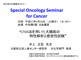 4月28日(火) Special Oncology Seminar for Cancer