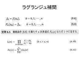 関数近似と補間