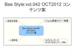 Bee Style:vol.042 OCT2012