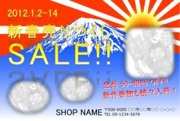 新春売りつくし SALE!! SHOP NAME 2012.1.2-14 000-0000 市    町     -  -