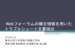 pptx - 東京大学