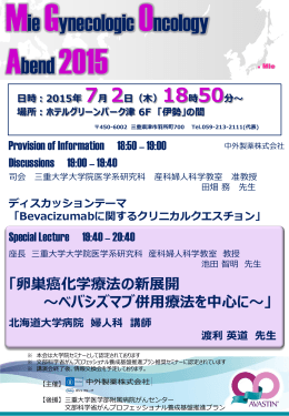 7月2日(木) Mie Gynecologic Oncology Abend 2015
