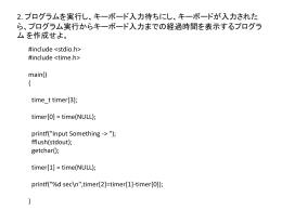 emacs/vi を使って簡単なc言語プログラミングをする。(1) (自習)