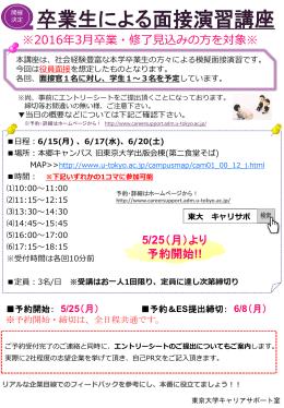 予約開始 - 東京大学