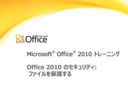 Office 2010 のセキュリティ: ファイルを保護する