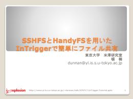 SSHFSとHandyFSを用いた InTriggerで簡単にファイル共有 東京大学