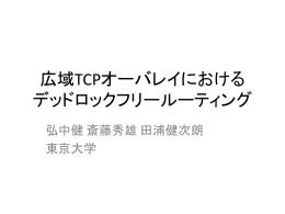 1 - 東京大学