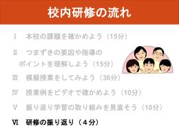 Ⅵ 研修の振り返り【pptx】