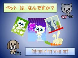 ペット は なんですか? Introducing your pet ***ペット は なん ですか