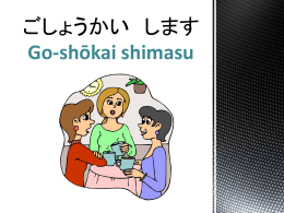 Go-sh*kai shimasu - Japanese Teaching Ideas