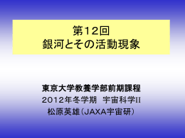 PPTX - ISAS/JAXA