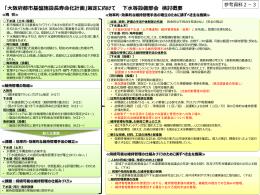 参考資料2-3 大阪府都市基盤施設長寿命化計画の策定に向けて 下水等