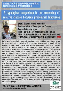 講師 - 国際言語文化研究科