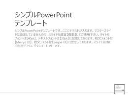 ダウンロード - シンプル パワーポイント テンプレート ダウンロードフリー