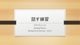 話す練習 はなすれんしゅう Speaking Practice. Meeting for the first