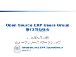 オープンプロジェクト