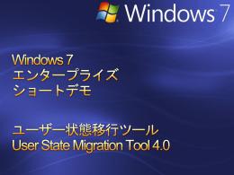 Windows 7 エンタープライズ ショートデモ ユーザー状態移行ツール User
