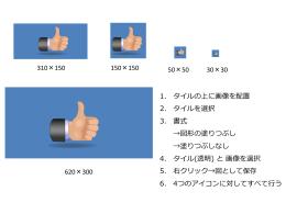 タイルの上に画像を配置 タイルを選択 書式 →図形の塗りつぶし