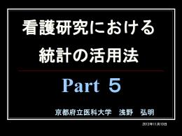 Part-5 - 京都府立医科大学
