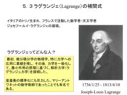 5.3 ラグランジェの補間式