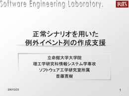 の例外イベント列 - Software Engineering Laboratory