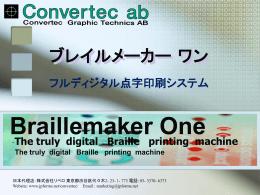 ブレイル文字 (点字)フルディジタル印刷システム