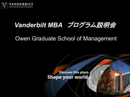 こちら - Vanderbilt Business School