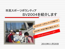 ダウンロード - 市民スポーツボランティアSV2004