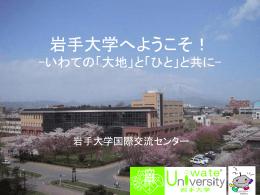 岩手大学紹介プレゼンテーション