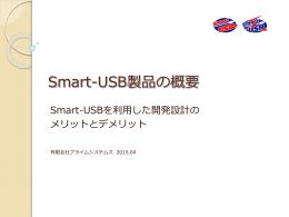 PPS形式 - PSI-WEB: USBとFPGAでシステム開発を強力にサポート