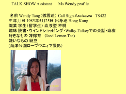 Wendyprofile.pps