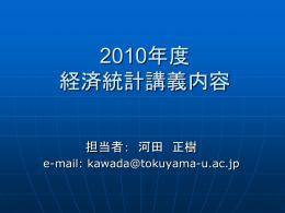 2001年度 経済統計処理講義内容