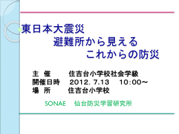 ダウンロード - SONAE(そなえ) 仙台防災学習研究所