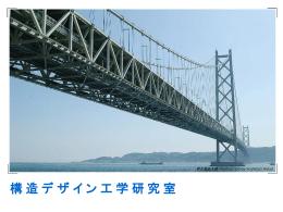 研究室紹介PPT