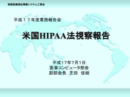 HIPAA法とは - 保健医療福祉情報システム工業会