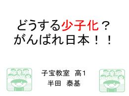 どうする少子化? がんばれ日本!!