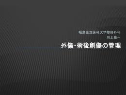 創感染 - 福島県立医科大学医学部整形外科学講座