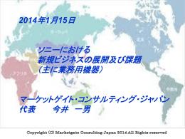 ダウンロード - マーケットゲイト・コンサルティング・ジャパンMarketgate