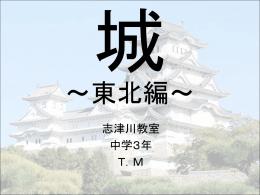 城~東北編~ 中学3年 TMくん