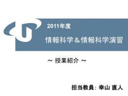 2011年度 情報科学&情報科学演習