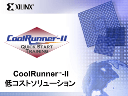 CoolRunner-II デザインキット