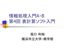 表計算ソフト入門 - 横浜市立大学商学部