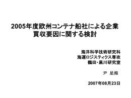 発表 - 東京海洋大学 黒川久幸研究室