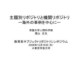 当日発表資料: ppt スライドショー 形式, 63KB