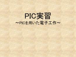 PIC実習 ~ PICを用いた電子作品~