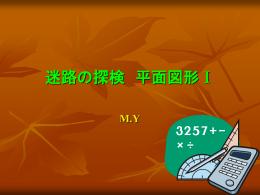 迷路の探検 平面図形Ⅰ MY