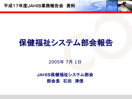 保健福祉システム部会業務報告