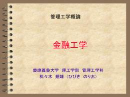 PowerPoint - 慶應義塾大学 理工学部管理工学科